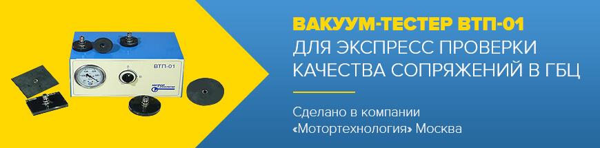 Сделано в компании  «Мотортехнология» Москва. Вакуум-тестер ВТП-01 для экспресс проверки качества сопряжений в ГБЦ.